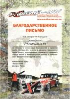 Дипломы ООО Ромира